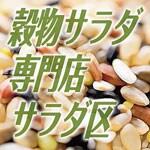 穀物サラダ専門店 サラダ区