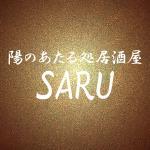 陽のあたる処居酒屋SARU