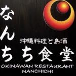 沖縄料理 なんちち食堂