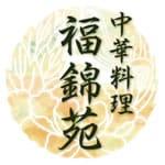 中華料理 福錦苑