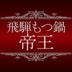 飛騨もつ鍋帝王金山駅前店