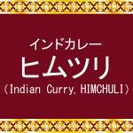 インドカレー ヒムツリ(Indian Curry, HIMCHULI)