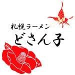 札幌ラーメン どさん子