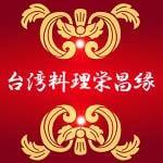 台湾料理栄昌縁
