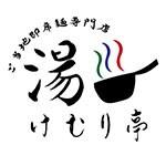 御当地即席麺専門店「湯けむり亭」 池袋店