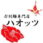 刀削麺専門店 ハオッツ
