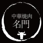 中華焼肉 名門