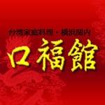 台湾料理 口福館