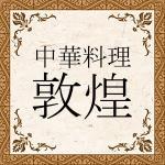 中華料理 敦煌 江坂店