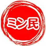 中華弁当専門店 ミン民