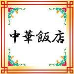 中華飯店 心斎橋店