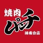 焼肉パンチ 港南台店