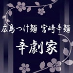 広島つけ麺 宮崎辛麺 辛劇家 栄店