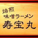 焙煎味噌ラーメン 寿宝丸