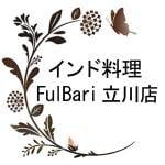インド料理FulBari立川店