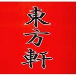 中華料理 東方軒