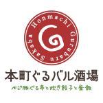 ベジ豚ぐる串と炊き餃子と釜飯 本町ぐるバル酒場