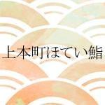 上本町ほてい鮨 東店