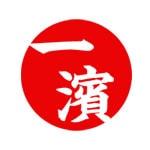 寿司の一濱