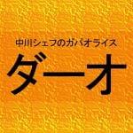 中川シェフのガパオライス ダーオ
