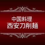 中国料理西安刀削麺