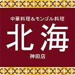 中華料理&モンゴル料理 北海 神田店