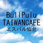 BullPuluTAIWANCAFEエスパル仙台