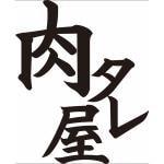 肉タレ屋難波BAL店