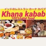 Indian restaurant Khana kabab インド料理カナカバ
