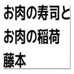 お肉の寿司とお肉の稲荷 藤本 高槻店