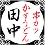 串カツ田中 桜木町野毛店