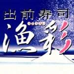 寿司・仕出し 漁彩 堺北店