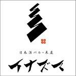 日本酒バル 米屋イナズマ