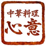 中華料理 心意
