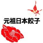 元祖日本焼餃子 成増店
