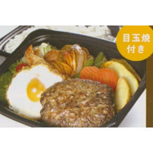 【4】ハンバーグステーキ弁当