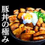 豚丼の極み 仙台店