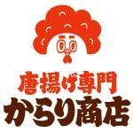 唐揚げ専門 からり商店 北浦和