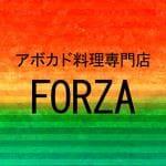 アボカド料理専門店 FORZA