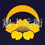 鶏十兵衛 府中店