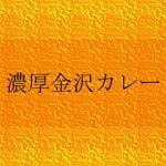 濃厚金沢カレー 四谷総本店