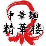 中華麺 精華楼(セイカロウ)