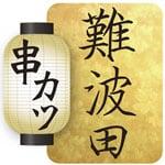 串カツ 難波田