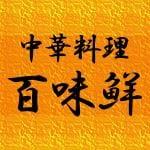 中華料理 百味鮮