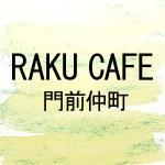 RAKU CAFE門前仲町
