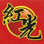 中華料理 紅光