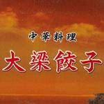 中華料理 大梁餃子 狭域店