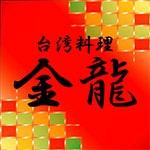 台湾料理 金龍