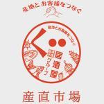 グリル異人館産直市場 JR東口店