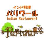インド料理 パリワール 本厚木店